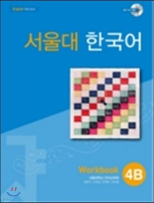 서울대 한국어 4B Workbook with MP3 CD