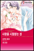 [고화질세트] [할리퀸] 사랑을 시험받는 성 (전3화/완결)