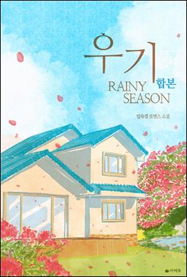 [합본] 우기 (전4권/완결)