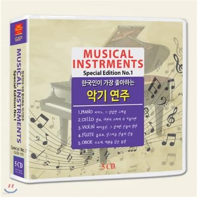 한국인이 가장 좋아하는 악기연주 스페셜 (Musical Instruments Special Edition No.1)