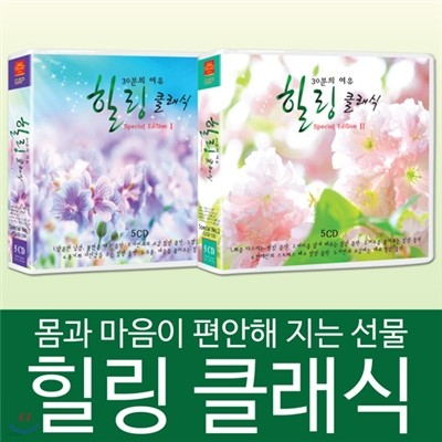 30분의 여유 힐링 클래식 스페셜 세트 1-2집 (10CD 156곡)