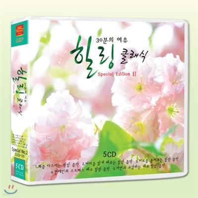 30분의 여유 힐링 클래식 스페셜 2집 (5CD 76곡)