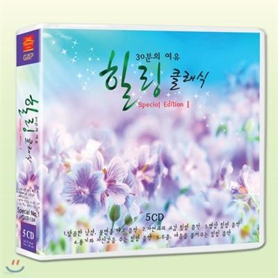 30분의 여유 힐링 클래식 스페셜 1집 (5CD 80곡)
