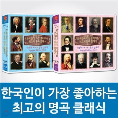 한국인이 가장 좋아하는 음악의 거장 20인 스페셜 1-2집 (10CD 138곡)