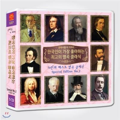 한국인이 가장 좋아하는 음악의 거장 10인 스페셜 2집 (5CD 69곡)
