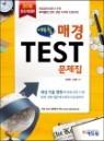 2016 에듀윌 매경 TEST 문제집