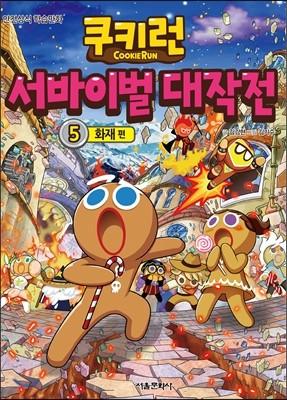 쿠키런 서바이벌 대작전 5