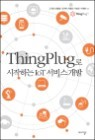 ThingPlug로 시작하는 IoT 서비스 개발
