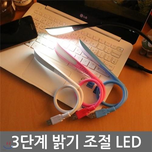 [특가/무료배송]플렉시블 3단밝기 USB LED램프(L...