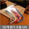 [특가/무료배송]플렉시블 3단밝기 USB LED램프(LED스탠드/독서등/3단계 밝기조절/에듀라이트)