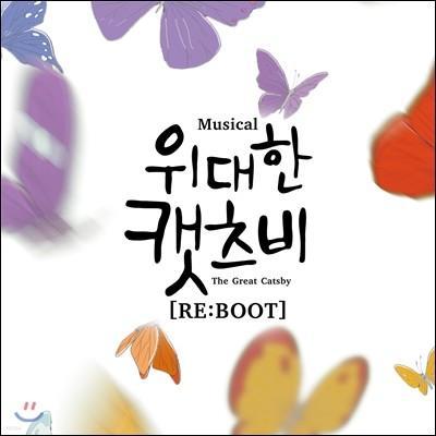 뮤지컬 위대한 캣츠비 [RE:BOOT] OST