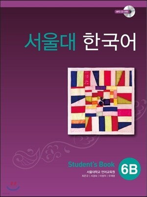 서울대 한국어 6B Student's Book with MP3 CD