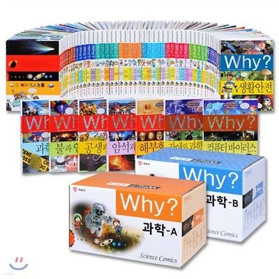 Why? 와이 과학세트 (두 박스, 전62권)