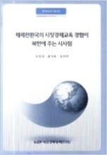 체제전환국의 시장경제교육 경험이 북한에 주는 시사점