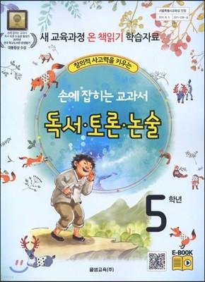손에 잡히는 교과서 독서 토론 논술 5학년