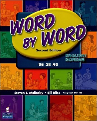 Word by Word Picture Dictionary (English/Korean)