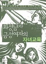 화성남자 금성여자의 자녀교육 (가정/양장본/상품설명참조)