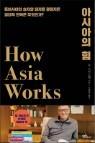 아시아의 힘