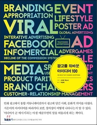 광고를 뒤바꾼 아이디어 100