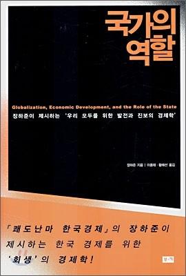 [eBook] 국가의 역할