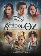 Ȧ�α׷� ������ ������� (School OZ) OST
