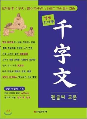 명필 한석봉 천자문 펜글씨 교본