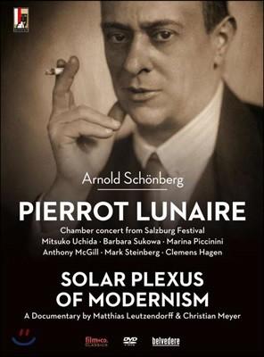 쇤베르크: 달에 홀린 피에로 + 다큐멘터리 `모더니즘의 핵` (Schonberg: Pierrot Lunaire - Solar Plexus of Modernism)