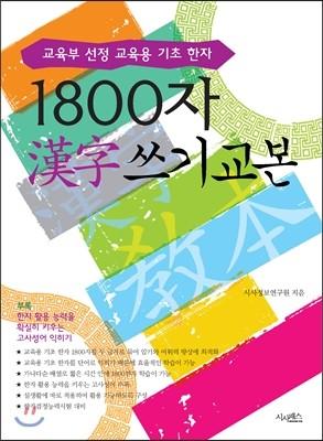 1800자 한자 쓰기 교본