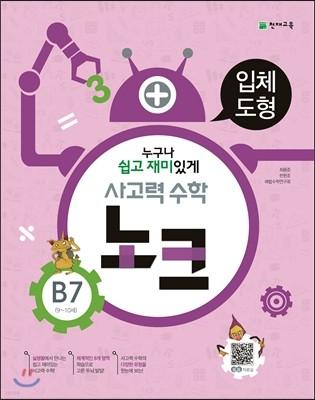 사고력 수학 노크 B7 입체도형