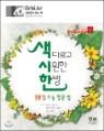 색시한 19일 수능 영문법 (2016년)