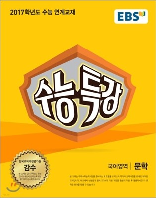 EBS 수능특강 국어영역 문학 (2016년)