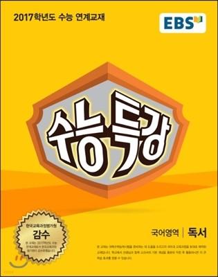 EBS 수능특강 국어영역 독서 (2016년)