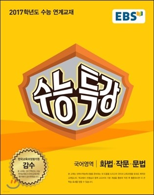 EBS 수능특강 국어영역 화법·작문·문법 (2016년)