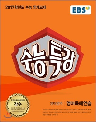 EBS 수능특강 영어영역 영어독해연습 (2016년)