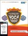 EBS 수능연계교재의 VOCA 1800 (2016년)