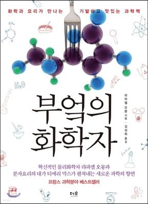 부엌의 화학자