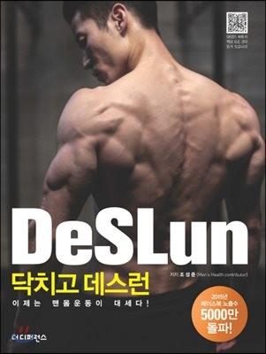 ��ġ�� ������ DeSLun