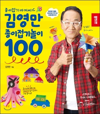 김영만 종이접기놀이 100