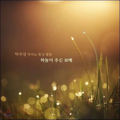 박귀성 1집 - 피아노 명상음악 '하늘이 주신 보배'