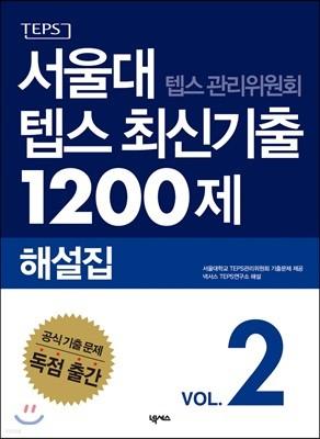 서울대 텝스 관리위원회 텝스 최신기출 1200제 해설집 2