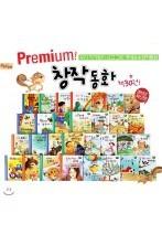 [파란출판사] Premium 프리미엄 창작동화 (전 30권)