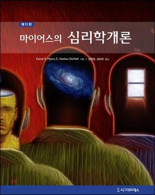 마이어스의 심리학개론