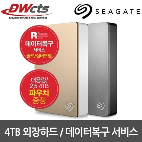 [세계최초!데이터복구가능!] 씨게이트 Backup Plus Silver SRS Portable Drive - 4TB 외장하드