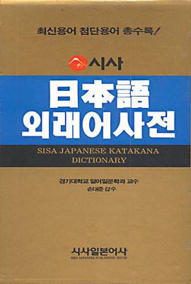 시사 일본어 외래어사전