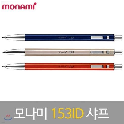 [무료배송] 모나미 153ID 샤프 0.5mm