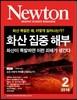 뉴턴 Newton (월간) : 2월 [2016]
