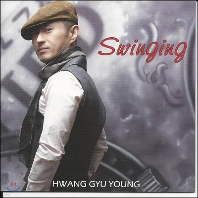 황규영 - Swinging