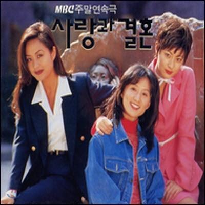 [중고] O.S.T / 사랑과 결혼 (MBC 주말연속극)