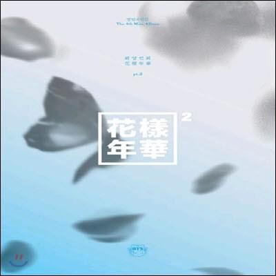 방탄소년단 (BTS) / 화양연화 Pt.2 (Blue Ver/미개봉)