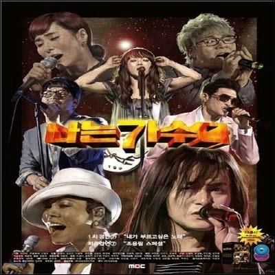 V.A. / 나는 가수다 경연⑦ (2CD/미개봉)